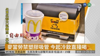 麥當勞禁塑膠吸管 今起冷飲直接喝