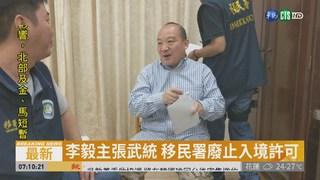 主張武統! 中國學者李毅限令出境