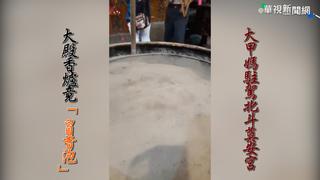 香爐「冒泡」疑媽祖顯靈? 廟方:正常現象