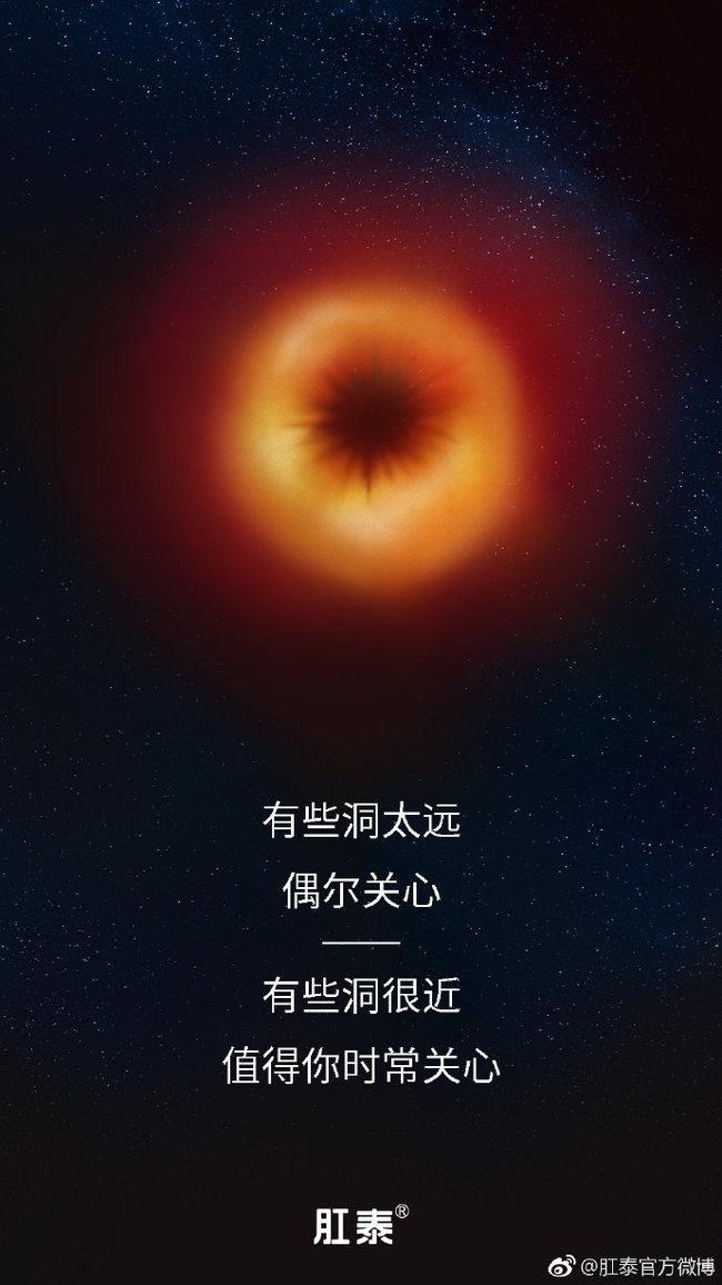 黑洞照做創意痔瘡廣告 專家:小心侵權! | 華視新聞