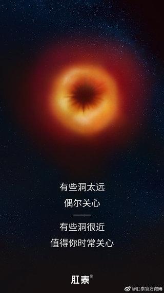 黑洞照做創意痔瘡廣告 專家:小心侵權!