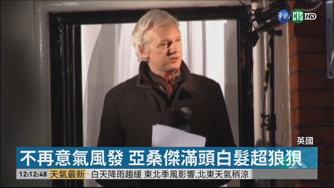 躲了7年! 維基解密創辦人亞桑傑遭逮 | 華視新聞