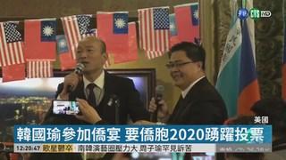 韓國瑜參加僑宴 高唱國歌如造勢大會
