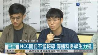 NCC開罰不當報導 傳播科系學生力挺