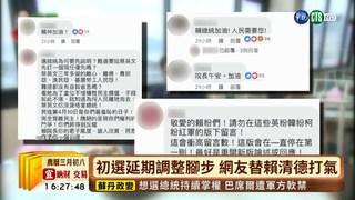 【台語新聞】臉書推銷萬里蟹 賴清德初選衝人氣