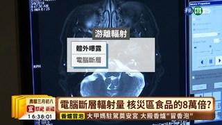 【台語新聞】電腦斷層掃描.手機 輻射危害人體?