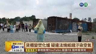 【台語新聞】殯葬業疑違法燒紙錢 居民每天吸廢氣