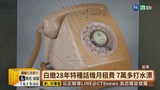 【台語新聞】苗縣亂花錢 白繳特種話機月租費28年