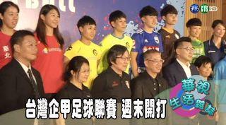 台灣企甲足球聯賽 周末開戰