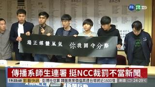 傳播系師生連署 挺NCC裁罰不當新聞