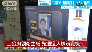 中國公廁裝人臉辨識 管控衛生紙!
