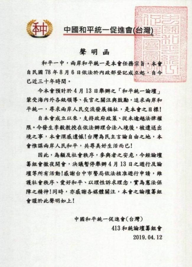統促大遊行緊急喊卡 台中市警局證實取消申請 | 華視新聞