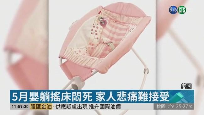 知名嬰兒搖床恐奪命 美下令全面下架 | 華視新聞