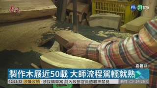 大師全手工製木屐 堅守品質近50載