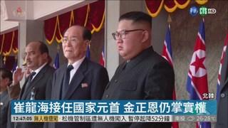 """金正恩無意""""川金三會"""" 朝鮮重返緊張"""