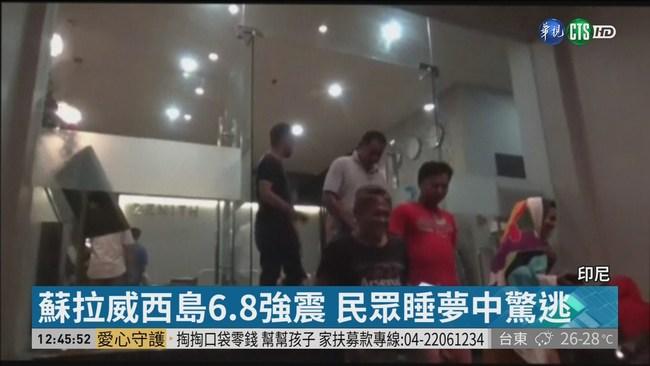 印尼規模6.8強震 一度發布海嘯警報 | 華視新聞