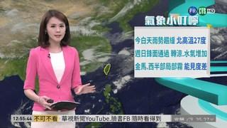 東北季風減弱 雨勢趨緩 明起轉濕冷
