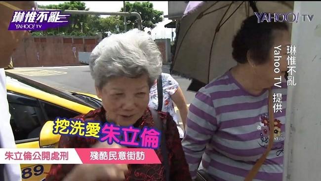 淡水阿嬤找到了! 殘酷街訪朱立倫臉上三條線 | 華視新聞