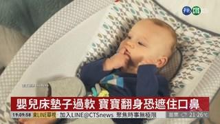 嬰兒床怎麼挑? 避免窒息意外最關鍵