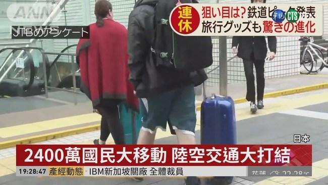 黃金週10連休假期 日本掀出遊潮 | 華視新聞