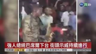 蘇丹政變趕總統下台 軍方接管政權