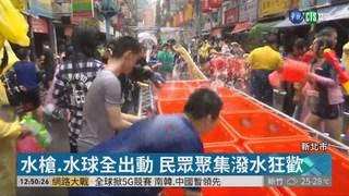 中和潑水節登場 民眾打水仗不怕濕
