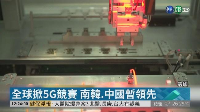 川普加速發展5G 要美領先全世界 | 華視新聞
