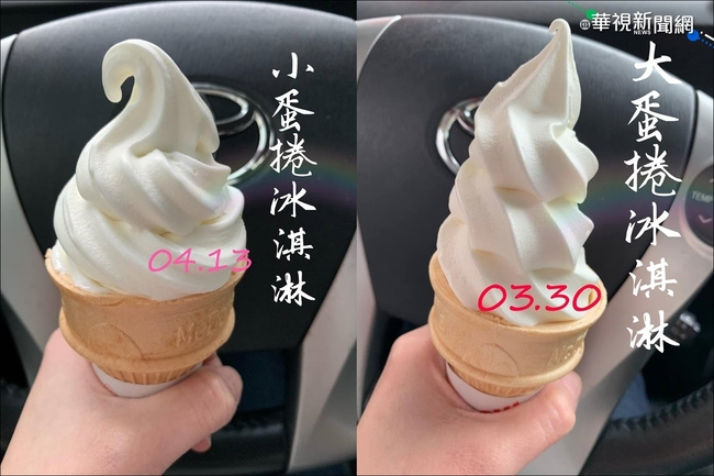蛋捲冰淇淋有幾圈? 高嘉瑜買2次尺寸差很大PO網討拍 | 華視新聞