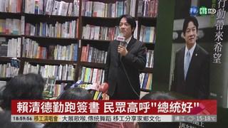 """賴清德控網軍攻擊 蔡嗆""""誠信""""是基本"""