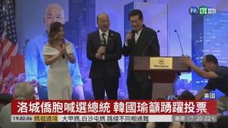 僑胞拱選總統 韓國瑜:1/11回台投票