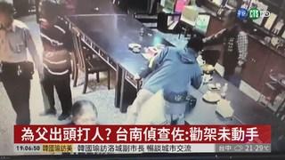 水仙宮爆鬥毆 委員遭控偕2警兒打主委