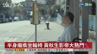 香港電影金像獎 今晚揭曉獎落誰家