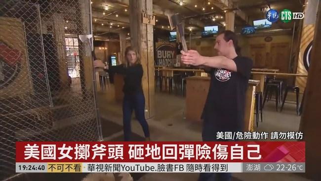美國女擲斧頭 砸地回彈險傷自己 | 華視新聞