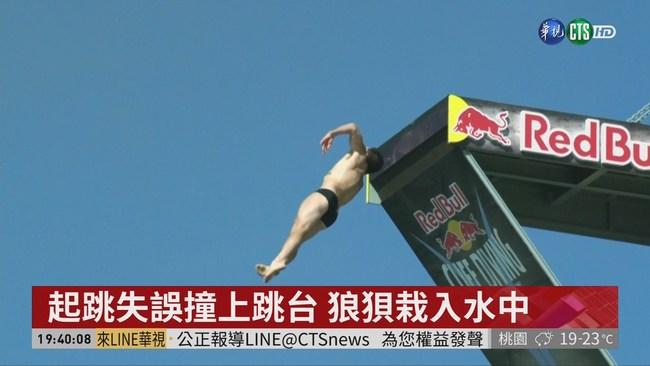 懸崖跳水極限挑戰 角度不對恐致殘 | 華視新聞