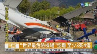 尼泊爾聖母峰空難 至少3死4傷