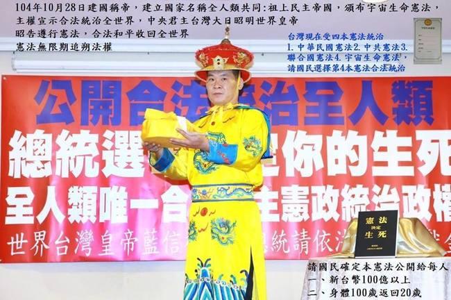 槍擊要犯自稱皇帝 要蔡英文效忠否則死刑 | 華視新聞