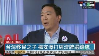 挑戰川普 台裔楊安澤打經濟牌爭提名