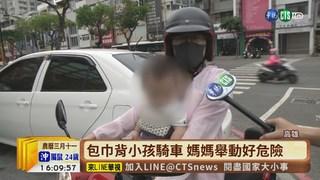 【台語新聞】嬤包巾背孫騎車 遇車禍嬰腦部受創