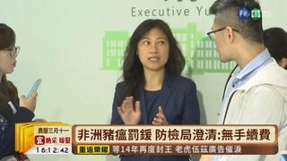 【台語新聞】打擊假新聞 蘇揆:行動支付不含繳罰單