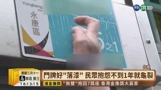 【台語新聞】台南更換新門牌 民眾怨才貼就龜裂
