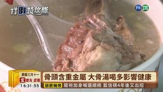 【台語新聞】喝大骨湯能補鈣? 研究:70碗=1杯牛奶