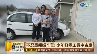【台語新聞】13歲少年打零工.賣Xbox 幫媽媽買車