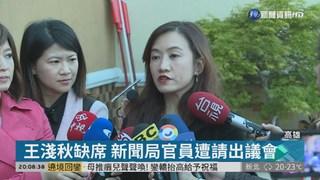 王淺秋缺席 新聞局官員遭請出議會