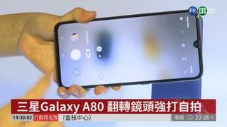 三星Galaxy A80 翻轉鏡頭強打自拍