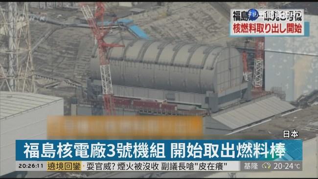 福島核電廠3號機組 開始取出燃料棒 | 華視新聞