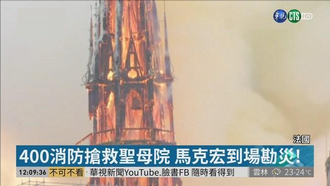 巴黎聖母院震撼惡火! 搶救保住主建築   華視新聞