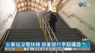 7年後才會裝電扶梯 嘉義火車站挨轟