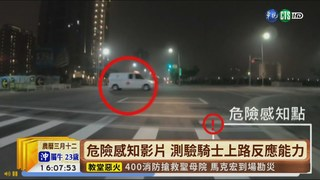 【台語新聞】減少機車事故 交通部祭千元駕訓補助
