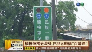 """【台語新聞】騎經""""楠梓百慕達"""" 老翁迷路累倒"""
