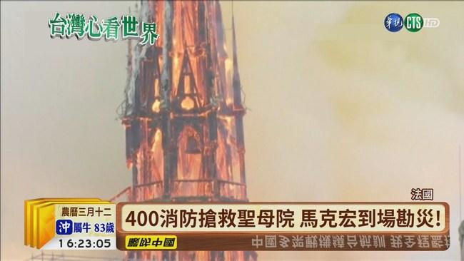 【台語新聞】巴黎聖母院震撼惡火! 搶救保住主建築 | 華視新聞